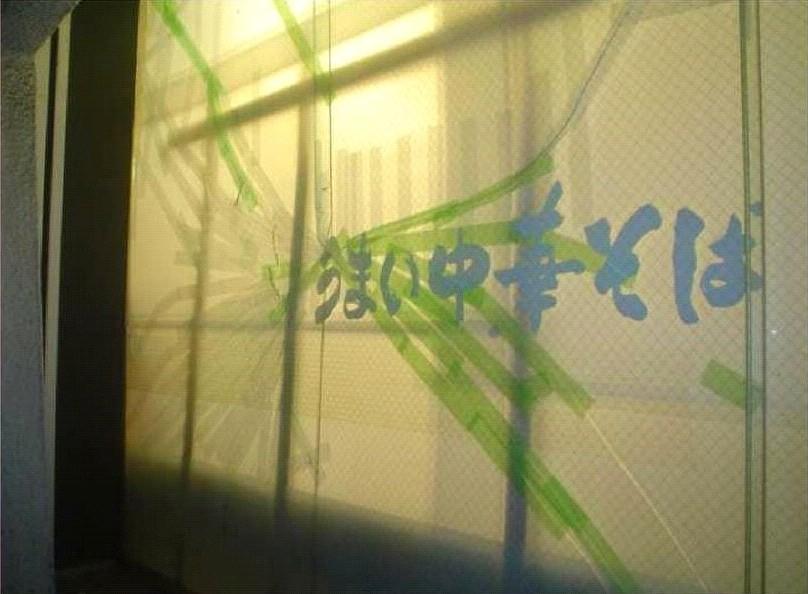 【施工前】静岡県湖西市の店舗にていたずらか飛び石によるガラスのヒビ割れ